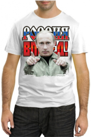 Россия вперед!